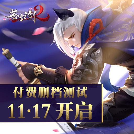 《苍穹之剑2》11月17日震撼开测