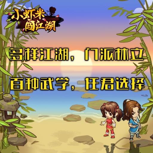 《小虾米闯江湖》之江湖门派背景