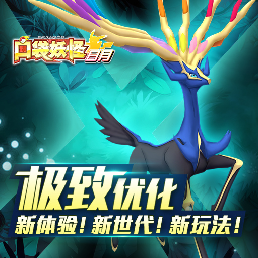 《口袋妖怪日月》全新版本11月23日雷霆上线!