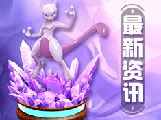 《口袋妖怪决斗》最新资讯爆料大集合!
