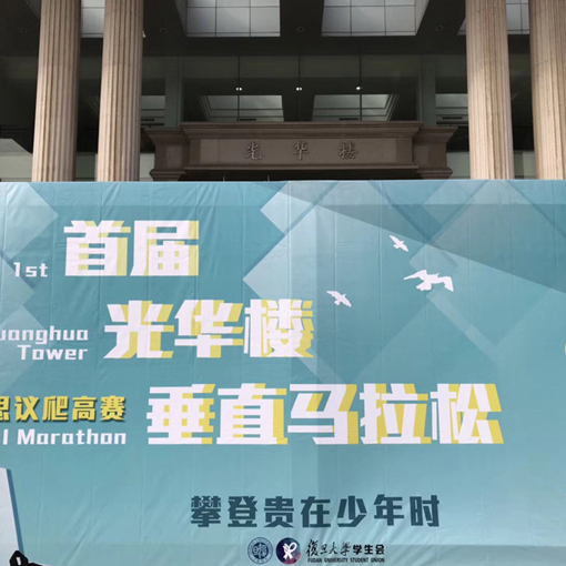 挑战全国高校第一高 《不思议迷宫》首办垂直马拉松