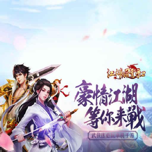 《江湖风云录2》11月22号首发 等你来战