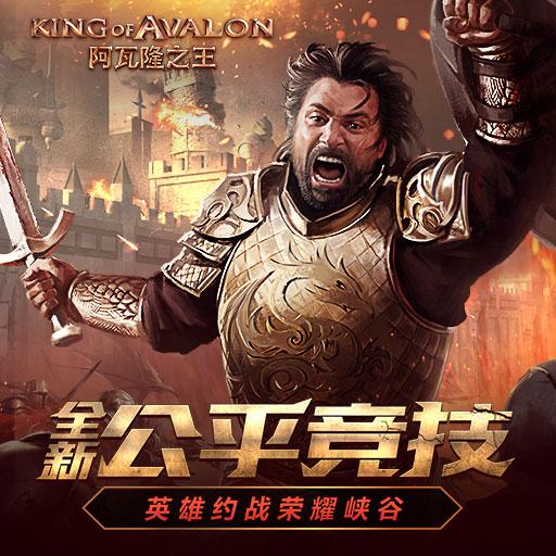 全新竞技《阿瓦隆之王》英雄约战荣耀峡谷