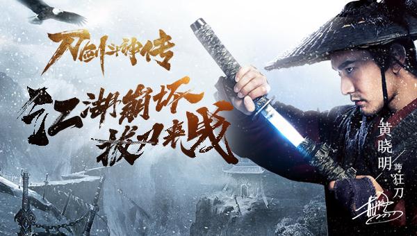 《刀剑斗神传》11月30日开测 三大亮点解析
