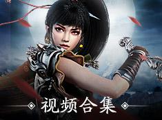 《刀剑斗神传》精美视频 先睹为快!