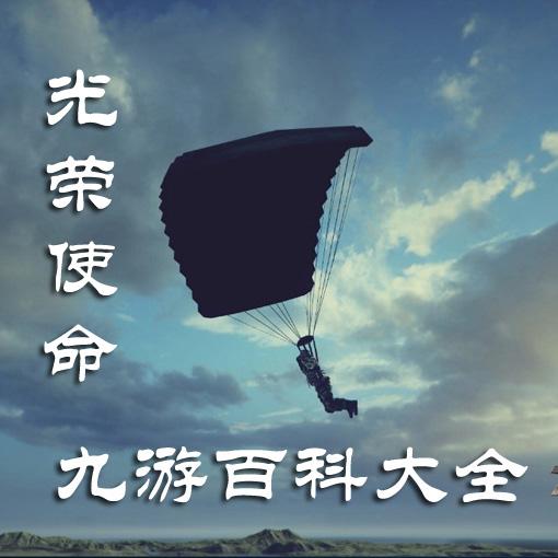 光荣使命九游百科资料大全 游戏最全指导攻略