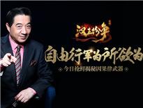 局座预言《汉王纷争》将成战略游戏主流