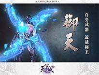《九州天空城3D》御天萝莉-刃姬MMD视频