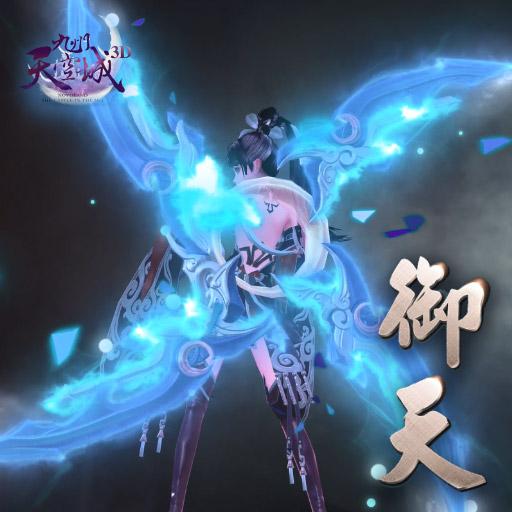 《九州天空城3D》天空的妖刃姬震撼视频曝光