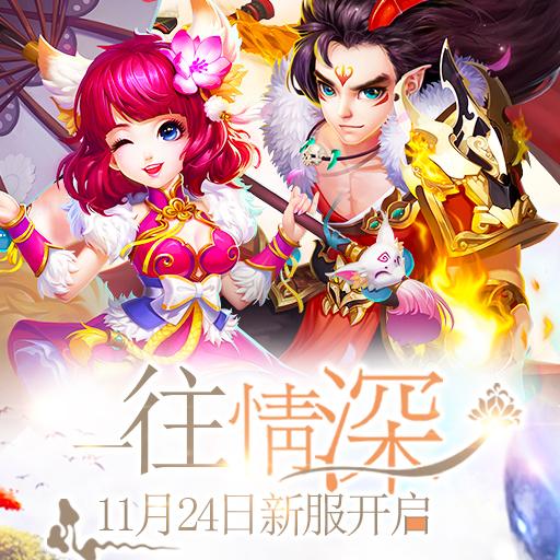 """《修仙物语》新服""""一往情深""""11月24日开启"""