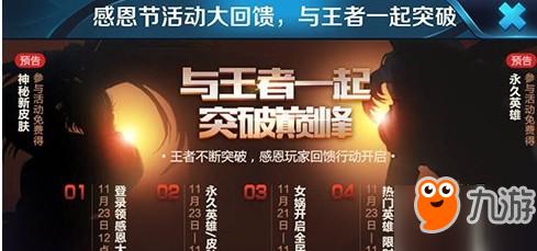 《王者荣耀》宫本武藏霸王丸皮肤快速获取方法介绍