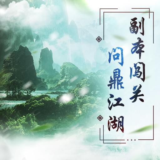 《剑雨江湖》副本系统简介