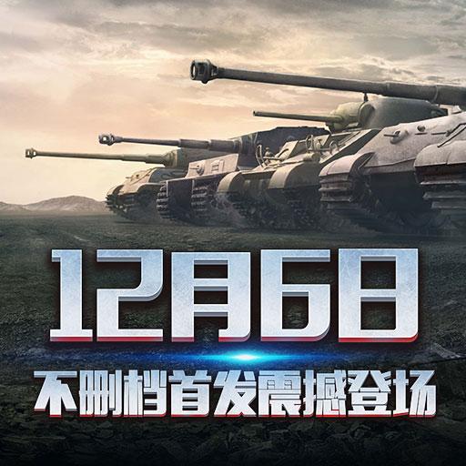 《二战风云2》大爆料:12月6日开启不删档内测