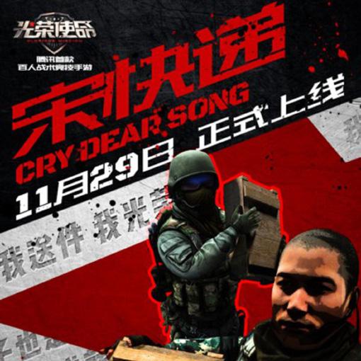 《光荣使命》12月1日正式上线 上演顶级对抗