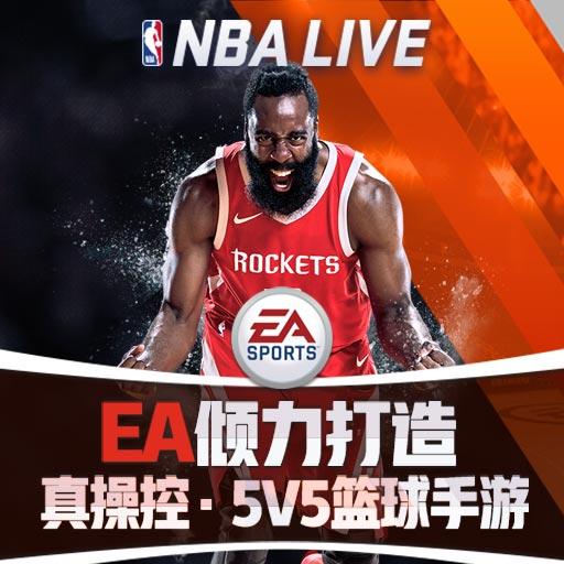 《NBA LIVE》11月28日震撼来袭