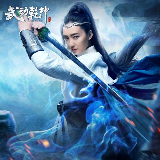 《武动乾坤》同名电视剧正版手游先行版预告片