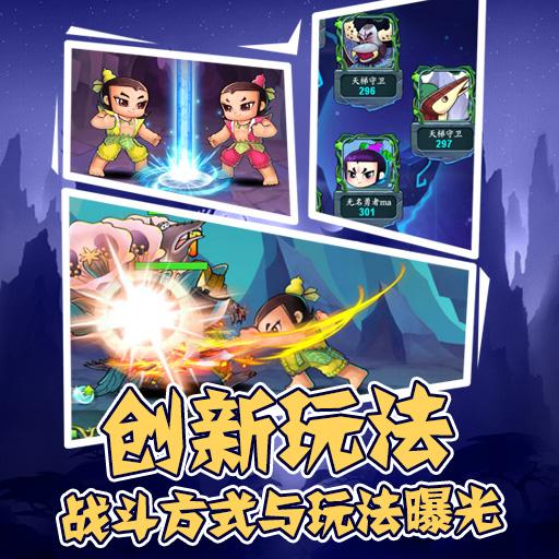 《新葫芦娃》创新玩法!战斗方式与玩法曝光!