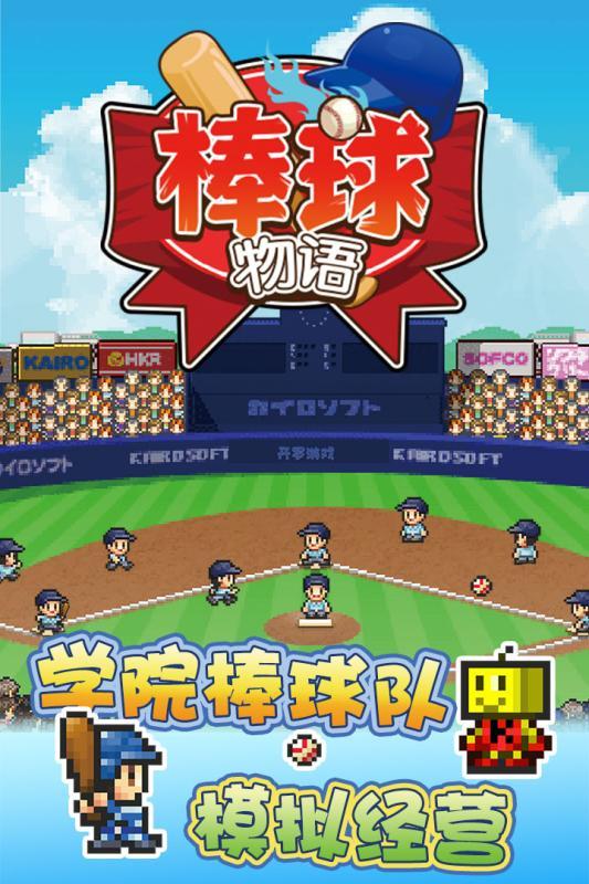 棒球物语手游图片欣赏