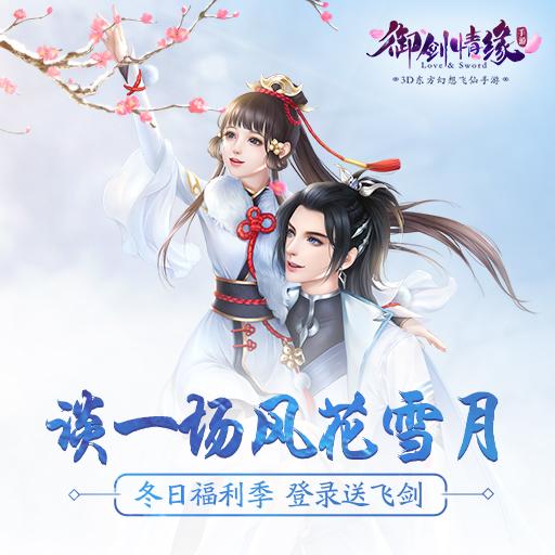 《御剑情缘》冬日恋歌资料片11.30开场