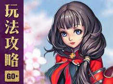 《九州天空城3D》玩法攻略专题