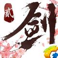 剑侠情缘2剑歌行