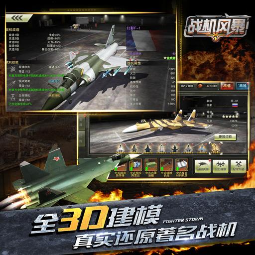 《战机风暴》高志航——我只愿做一名中国军人!