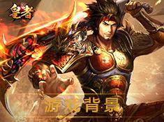 《皇者》游戏背景