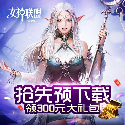 《女神联盟:天堂岛》抢先预下载领300元大礼包