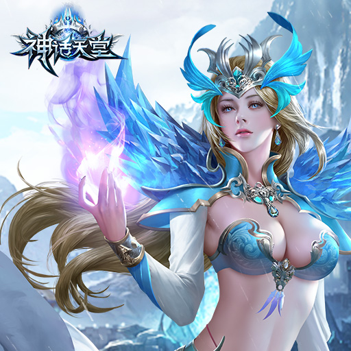 《神话天堂》玩法介绍——初次任务