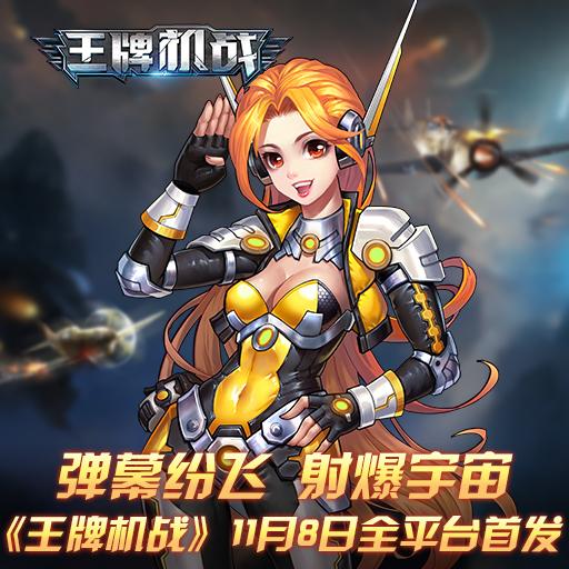 领航机战新时代 11月8日《王牌机战》首发开启