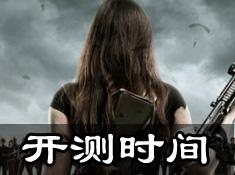 光荣使命手游一周内开测 官方不删档时间已定