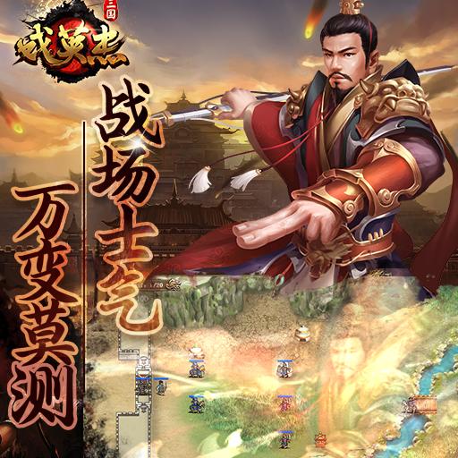 《三国戏英杰传》第1关:汜水关之战