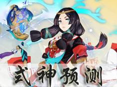 《决战平安京》二测式神预测