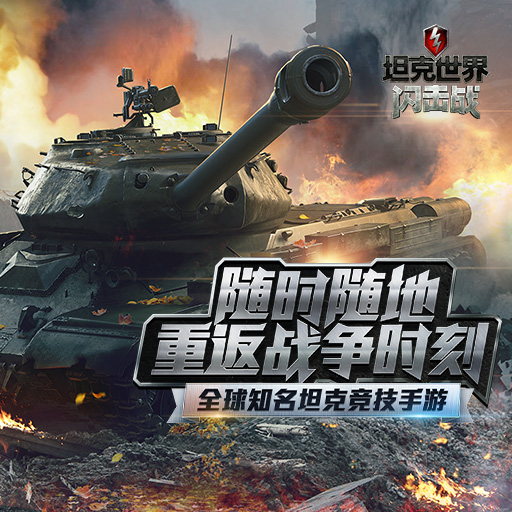 强强联手 打造坦克第一游戏《坦克世界闪击战》