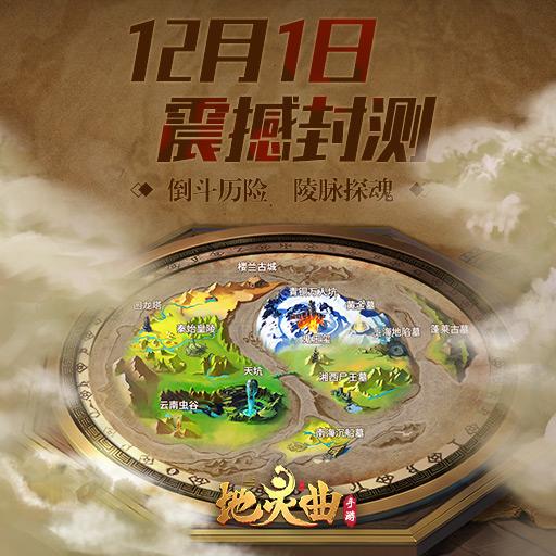 《地灵曲》同名手游12月1日首测盛开