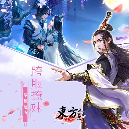 《东方见闻录》温泉玩法大揭秘