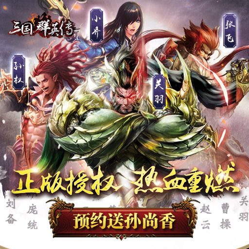 《三国群英传》预约送孙尚香+京东卡活动开启啦!