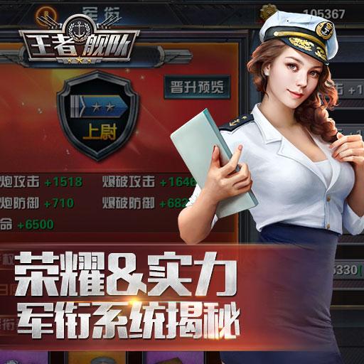 荣耀&实力 《王者舰队》军衔系统揭秘!