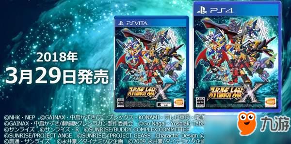 《超级机器人大战X》公布 中文版明年3月29日同步发售