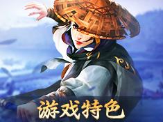 《剑雨江湖》游戏特色