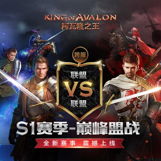 巅峰联赛《阿瓦隆之王》首届跨服盟战来袭
