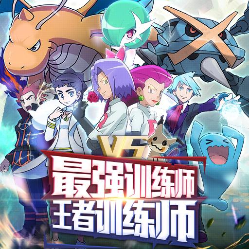 《口袋妖怪3DS》最强训练师VS王者训练师