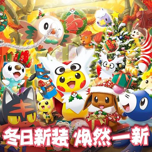 """《口袋妖怪3DS》""""冬日新装""""""""焕然一新"""""""