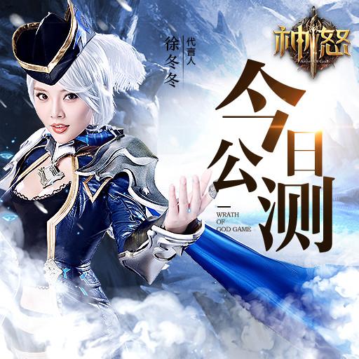 《神怒》公测 徐冬冬倾情为国战揭幕