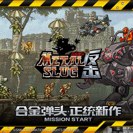《MSA》即将登陆中国 定名《合金弹头反击》