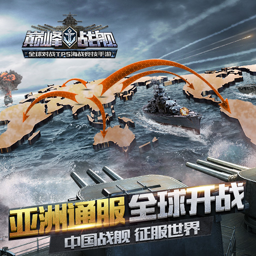 《巅峰战舰》国际顶尖赛事即将开战