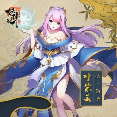 圣元大陆第一美人 妖神记手游叶紫芸抢先看