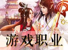 《东方见闻录》游戏职业