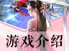 《东方见闻录》游戏介绍