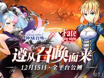 《神域召唤》Fate联动官方宣传片